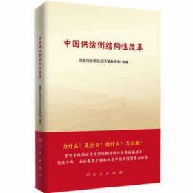 中国供给侧结构性改革