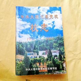 C101778 中共大理州委党校校志 1951-2001