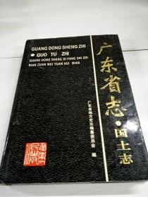 C103252 广东省志:国土志【一版一印】(有库存)