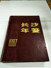 C103250 长沙年鉴1987