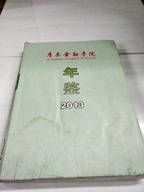 C103247 广东经融学院年鉴2013(内有水渍,略有破损)