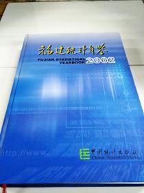 C103242 福建统计年鉴2002【一版一印】