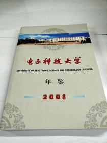 C103241 电子科技大学年鉴2008