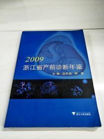 C103240 浙江省产前诊断年鉴2009【一版一印】