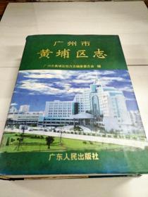 C103237 广州市黄埔区志【一版一印】