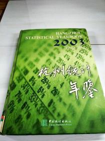C103236 杭州统计年鉴2003【一版一印】