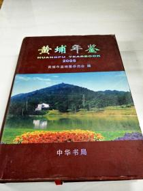 C103233 黄埔年鉴2005【一版一印】
