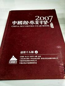 C103231 中国证券业年鉴2007(总第十五期 上)(封面略有磨损)【一版一印】