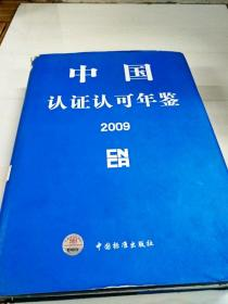 C103229 中国认证认可年鉴2009【一版一印】