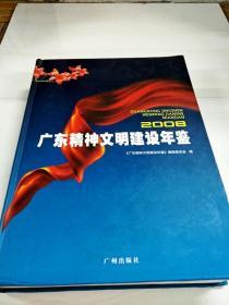 C103223 广东精神文明建设年鉴2008【一版一印】