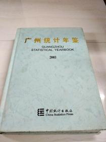 C103217 广州统计年鉴2003(总第15期)【一版一印】
