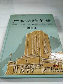 C103216 广东法院年鉴2014【一版一印】