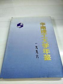 C103208 华南理工大学年鉴1996【一版一印】