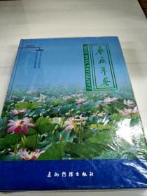 C103206 枣庄年鉴2002(总第十卷 全新未拆封)