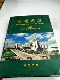C103205 黄埔年鉴2000(出版时间印刷错误)