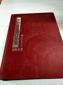 C103202 中国建设银行年鉴2015【一版一印】(有库存)