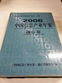 C103196 中国信息产业年鉴:通信卷2006【一版一印】