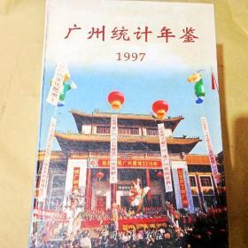C200324 广州统计年鉴1997