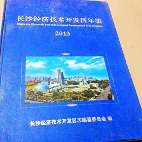 C200420 2013 长沙经济技术开发区年鉴