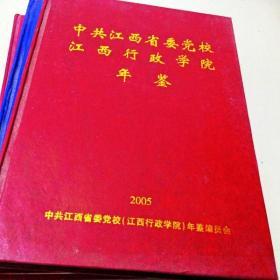 C200453 2005中共江西省委党校江西行政学院年鉴