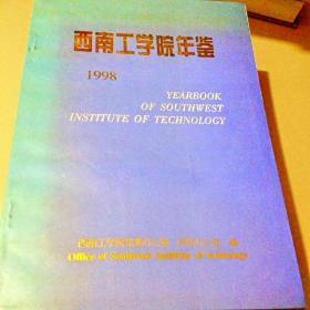 C200477 1998西南工学院年鉴