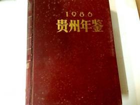 C200493 1986贵州年鉴(一版一印)