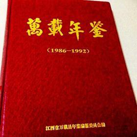 C200488 1986-1992年万载年鉴