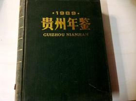 C200496 1989贵州年鉴