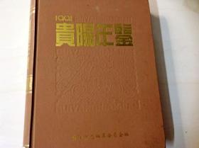 C200498 1991贵阳年鉴(一版一印)