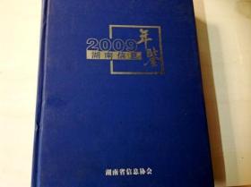 C200500 2009湖南信息年鉴