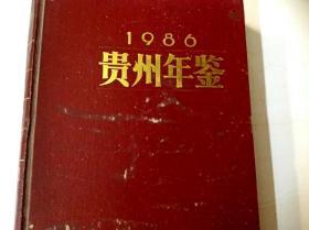 C200504 1986贵州年鉴