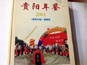 C200508 2001贵阳年鉴