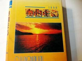 C200509 1996贵阳年鉴