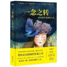 正版现货 一念之转:四句话改变你的人生(新版) 2021升级版 刘亦菲 张德芬 武志红 推荐