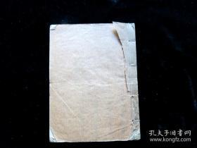 【复印件】稿本《仙佛相传修行心法》一册全