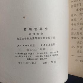 简明世界史(近代部分)