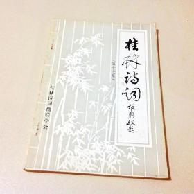 C508587 桂林诗词(第十七集)