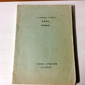 C509492 《中国戏曲志·江西卷》编纂提纲(征求意见稿)