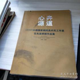 心源卉道: 2008中国国家画院高卉民工作室花鸟高研班作品集