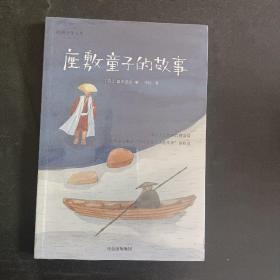 宫泽贤治童话集:座敷童子的故事