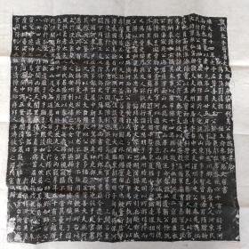 唐王伷墓誌铭  尺寸:55*54  盖尺寸:59.5*60