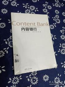 内容银行:数字内容产业的核心:Content Bank:The Core of Digital Content Industry