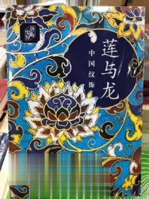 莲与龙 中国纹饰 英杰西卡罗森 上海书画 另荐典藏版瓷之纹瓷之色瓷之韵马未都五彩彰施 民国织物彩绘图案中国纹样全集之美的秘密