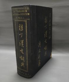 1965年初版本吴金瑞巨著《拉丁汉语词典》精装一厚册全