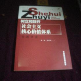 树立和践行社会主义核心价值体系专题讲座