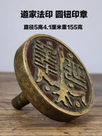 道家法印圆钮铜印章一枚,保存完好,字迹清晰,品相如图!