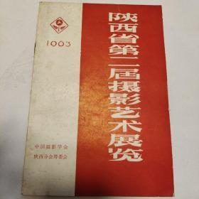 陕西省第二届摄影艺术展览 1963年