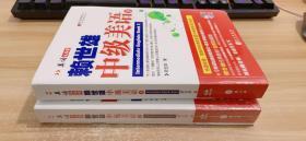 美语从头学:赖世雄中级美语(上下)附盘