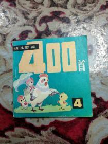 幼儿歌谣400首 4