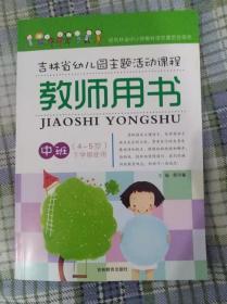 吉林省幼儿园主题活动课程教师用书(中班4---5岁)下学期使用